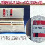 【財布屋】風水で選ぶ開運財布!!その4 白色編!!