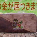 【財布屋】風水で選ぶ開運財布!!その6 茶色編!!