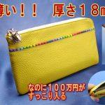 【財布屋】風水で選ぶ開運財布!!その1黄色編!!