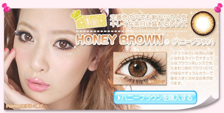 HONEY BROWN ~ハニーブラウン~