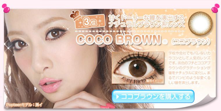 COCO BROWN ~ココブラウン~