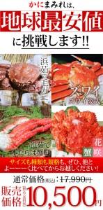 かにまみれ流・特製4大蟹がパワーアップ!