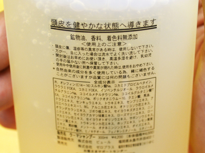 裏面の成分表です。「鉱物油、香料、着色料無添加」と大きく書いてあります。