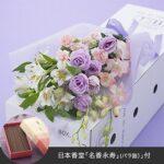 日比谷花壇|ホームページリニューアル記念!!おすすめ人気アイテムのご紹介!!