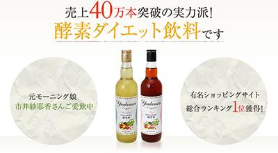 優光泉は九州産野菜にこだわった完全無添加の酵素ドリンク