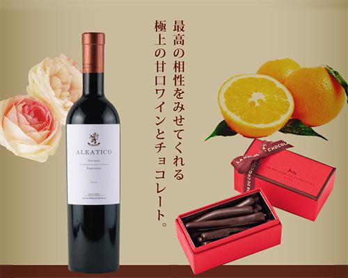 エノテカ×ラ・メゾン・デュ・ショコラ 絶品甘口赤ワインとチョコレート特製ギフトセット