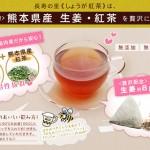 長寿の里 冬に飲みたい「しょうが紅茶」!!