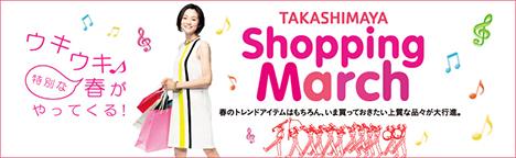 Shopping March~ウキウキ特別な春がやってくる~