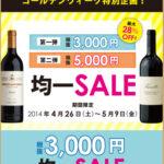 ENOTECA online(エノテカオンライン)ゴールデンウィーク特別企画第一弾のご案内!!