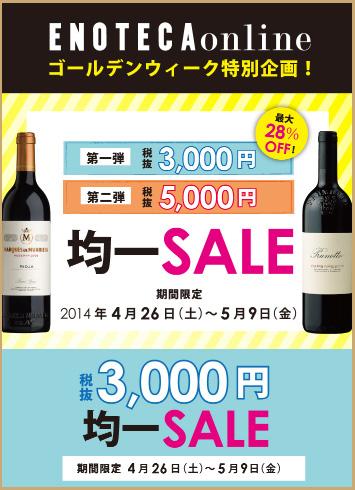 ENOTECA online(エノテカオンライン)ゴールデンウィーク特別企画第一弾3,000円均一セール