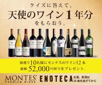天使のワイン1年分プレゼントキャンペーン