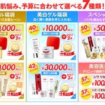 ドクターシーラボ|サマー福袋2014!発売!!最大57%以上OFF!!