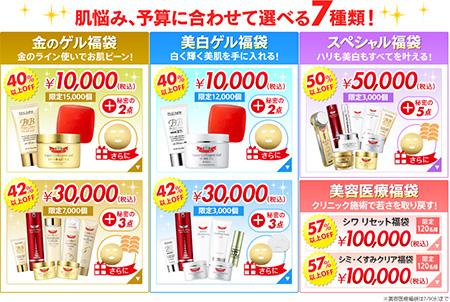 最大57%以上OFF!サマー福袋2014 発売!数量限定・早い者勝ち!!