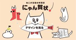 猫が主役の【にゃん賀状】