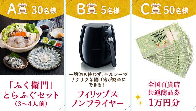 5千円コース第1弾!!(※期間中、総額5千円(税抜)以上購入された方が対象です)