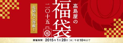 takashimaya2015fuku