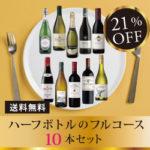 ワイン通販エノテカ・オンライン|贅沢飲みきりサイズ!「フルコース10本セット」21%OFFのご紹介!!
