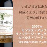 【ワイン通販 エノテカ・オンライン】 季節限定 昨年 販売数 5000個超え 高コスパ 大人気 100%モンテス6本セット