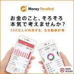 【マネーフォワード】 クラウド 家計簿 ソフト アプリ 銀行一元管理 家計改善 無料版