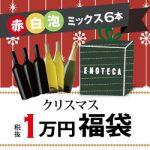 【ワイン通販 エノテカ・オンライン】 2015年 クリスマス 福袋 ワイン 完全数量限定 ご紹介