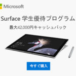 【Microsoft Store】Surface Pro 最高品質 Windows タブレット 期間限定 学生優待 純正キーボード プレゼント キャンペーン