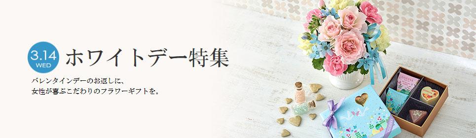 2018年3月14日(水)ホワイトデー特集