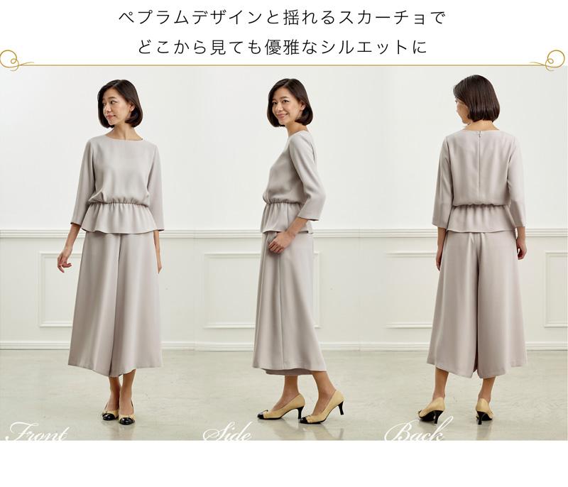 二重織りスカーチョセットアップ