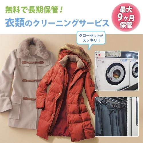 衣類の宅配クリーニング イメージ画像