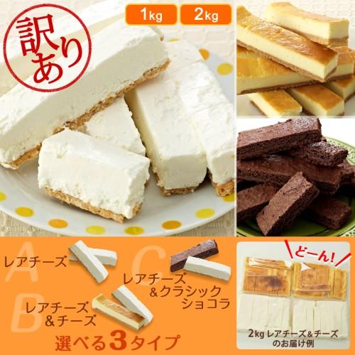 食べやすいスティック状 レアチーズケーキバー