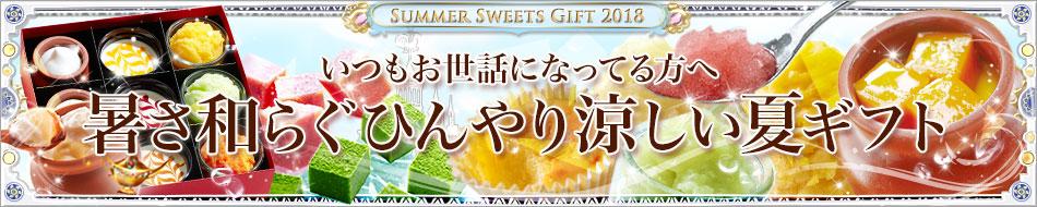神戸フランツ夏ギフト メインイメージ