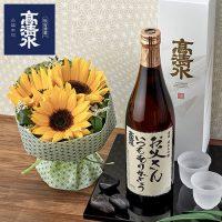 秋田酒類製造「髙清水純米大吟醸 父の日ラベル」とそのまま飾れるブーケのセット