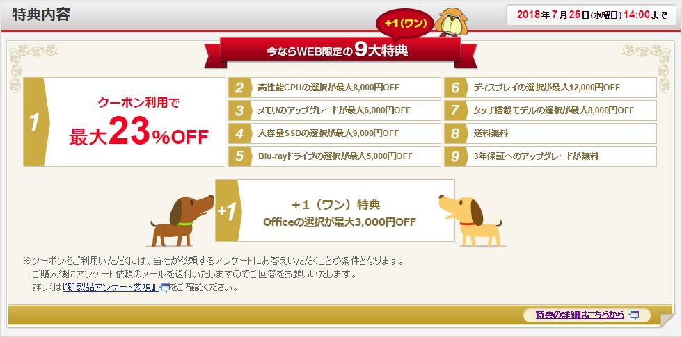 富士通 WEB限定 スーパーサマーセール 9大プラス1 特典内容