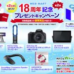 【富士通】 18周年記念 プレゼント キャンペーン 対象商品 購入 豪華商品 当たる 掃除機 一眼レフ 等