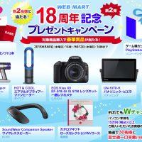 富士通18周年記念プレゼントキャンペーン メイン画像