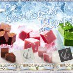 【神戸フランツ】 夏 人気 スイーツ お中元 ギフト テレビ 雑誌 話題 【魔法の生チョコレート】