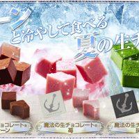 魔法の生チョコレート メイン画像