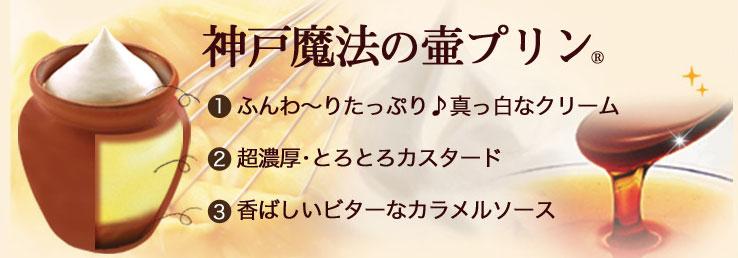 秋のスイーツセット 神戸魔法の壷プリン メイン画像
