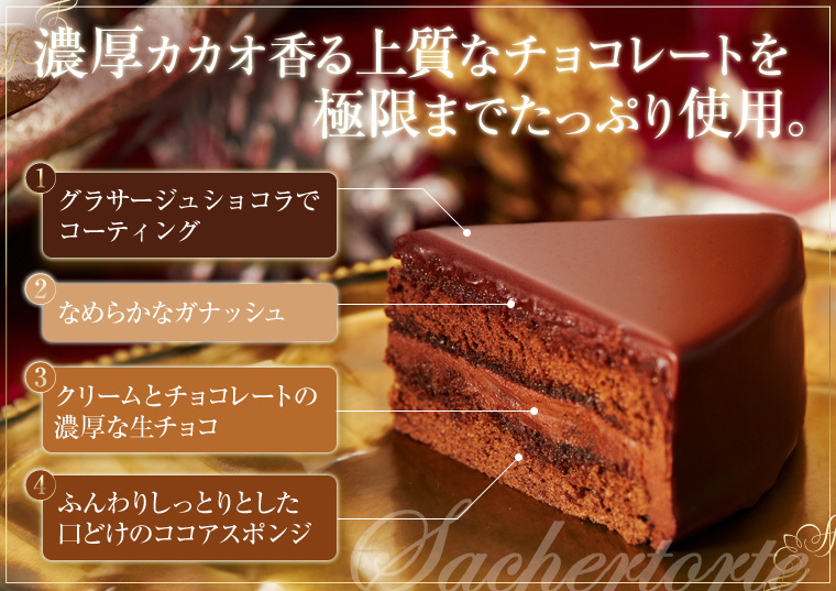 神戸魔法の生チョコザッハ イメージ画像01