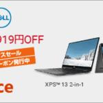 【Dell】 2018年 冬のボーナスセール 最大17%OFF Inspiron 15 5000 XPS タワー 即納モデル 【オンライン限定特別クーポン発行中】