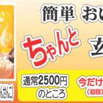 簡単玄米食品・玄米まるごと玄煎粉(げんせんこ)!!