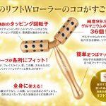 【ドクターシーラボ】アクアコラーゲンゲル2,000万個突破記念キャンペーン!!