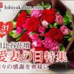 【日比谷花壇】【1・31愛妻の日】には、お花で愛を伝えよう!