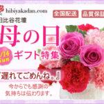 『日比谷花壇』:★母の日特集スタート★3か月連続企画!
