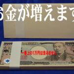 【財布屋】開運グッズランキング!!