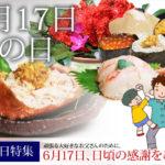 【かにまみれ】父の日&お中元ギフトのご紹介!!
