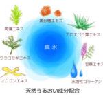 5大特典付き!乾燥肌・敏感肌の方に【水の彩S】低刺激性保湿クリーム