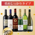 ワイン通販・エノテカ・オンライン|2014年初飲みワイン6本セットのご紹介!!