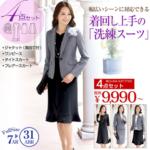 ベルーナ|【送料無料】売れ筋入学式・卒業式スーツのご紹介!!