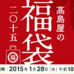 高島屋オンラインストア|2015年高島屋の福袋(売り切れご容赦!!)