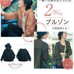 【ベルメゾンネット】2018年 3月 第3週目 人気商品 レディースファッション 3アイテム ご紹介